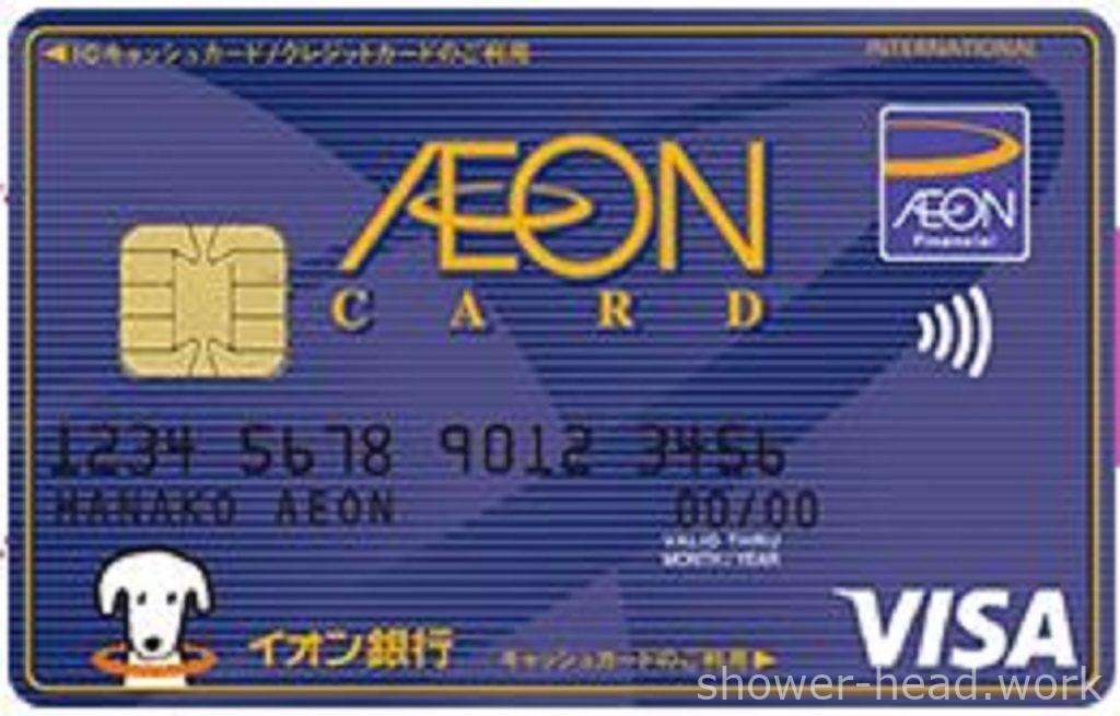 イオンカードの国際ブランド