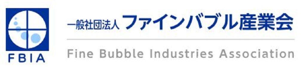 ファインバブル産業会のロゴ