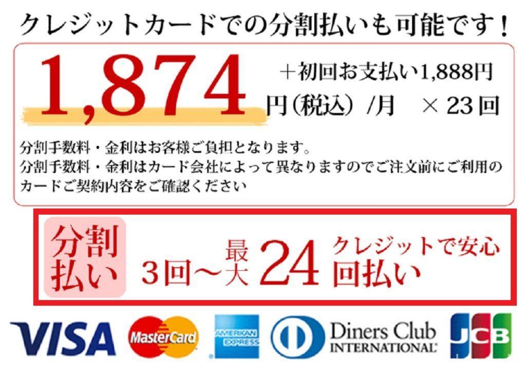 ミラブル、クレジットカード分割払いは3回から24回