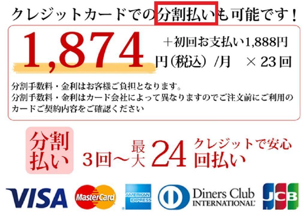 ミラブル、クレジットカード分割払い可能