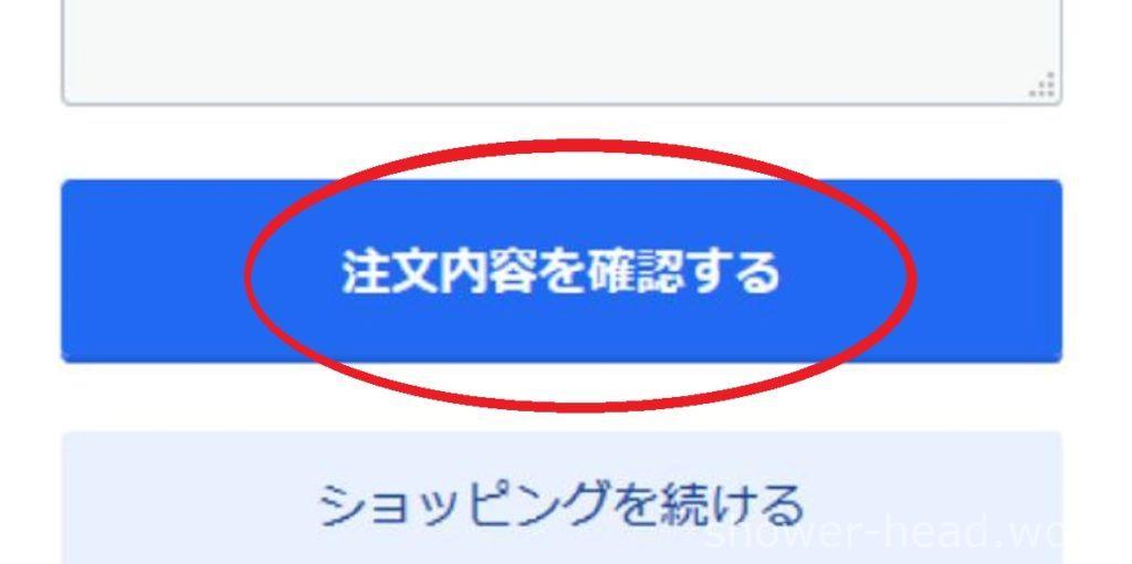 ミラブル、注文内容を確認するボタン