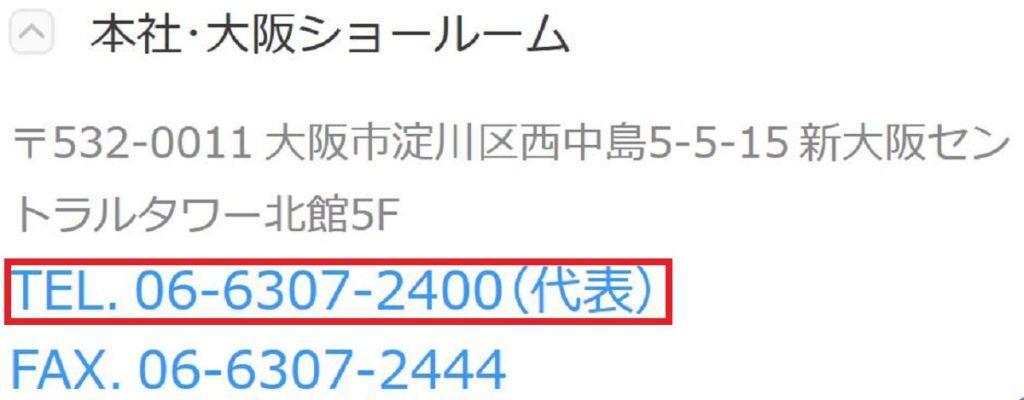 ミラブルの電話番号