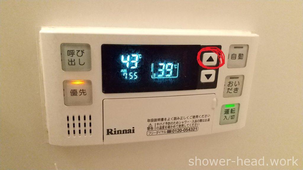 ミラブル設定温度を上げる