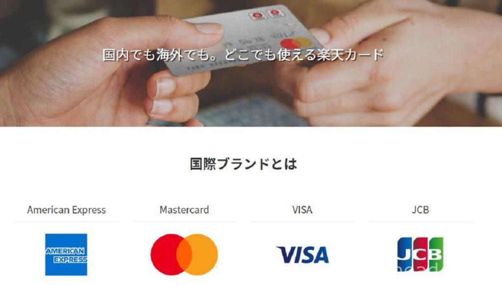 楽天カードを作る時に選べる国際ブランド