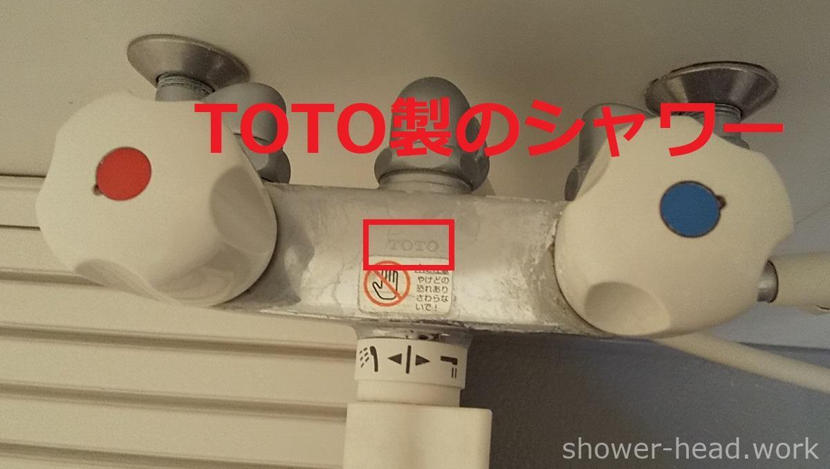 TOTO製のシャワーにミラブル取り付け