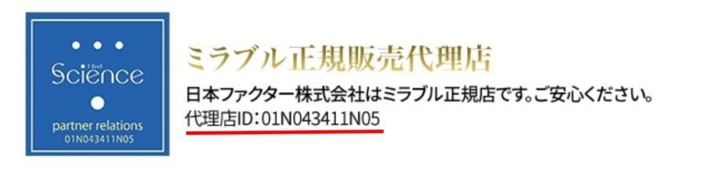 ミラブル正規代理店ID